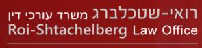 רואי-שטכלברג משרד עורכי דין