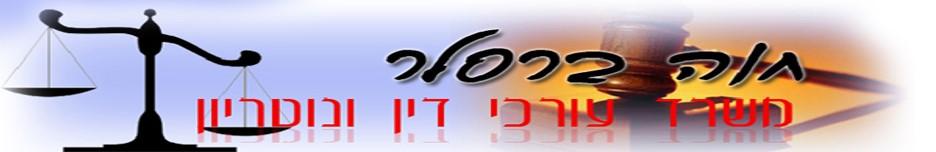 חוה ברסלר - משרד עורכי דין ונוטריון