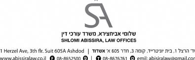 שלומי אביחצירא ושות`, משרד עורכי דין