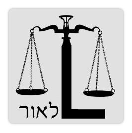 משרד עורך דין נועם לאור ושות`